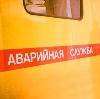 Аварийные службы в Балахне
