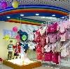 Детские магазины в Балахне