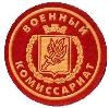 Военкоматы, комиссариаты в Балахне