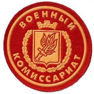 Военкоматы, комиссариаты Балахны